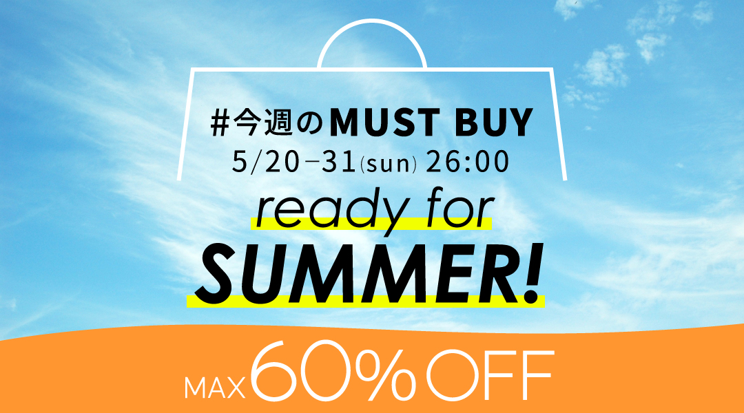 今週のMUST BUY MAX60%OFF