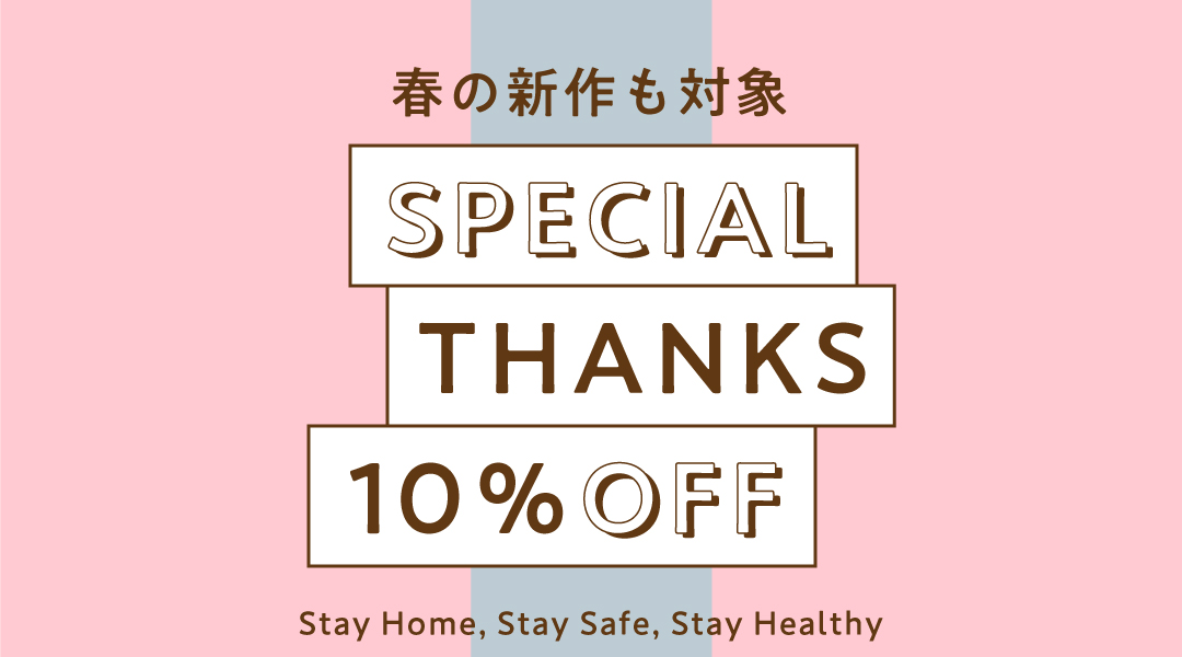 SPECIAL THANKS 10%OFF