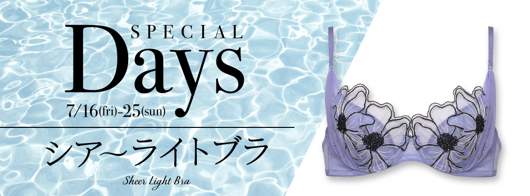 スペシャルデイズ/SPECIAL DAYS