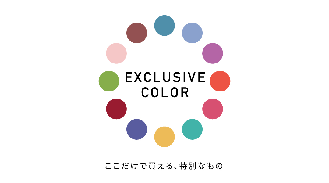 ここだけで買える、特別なもの|ONLINE限定カラー