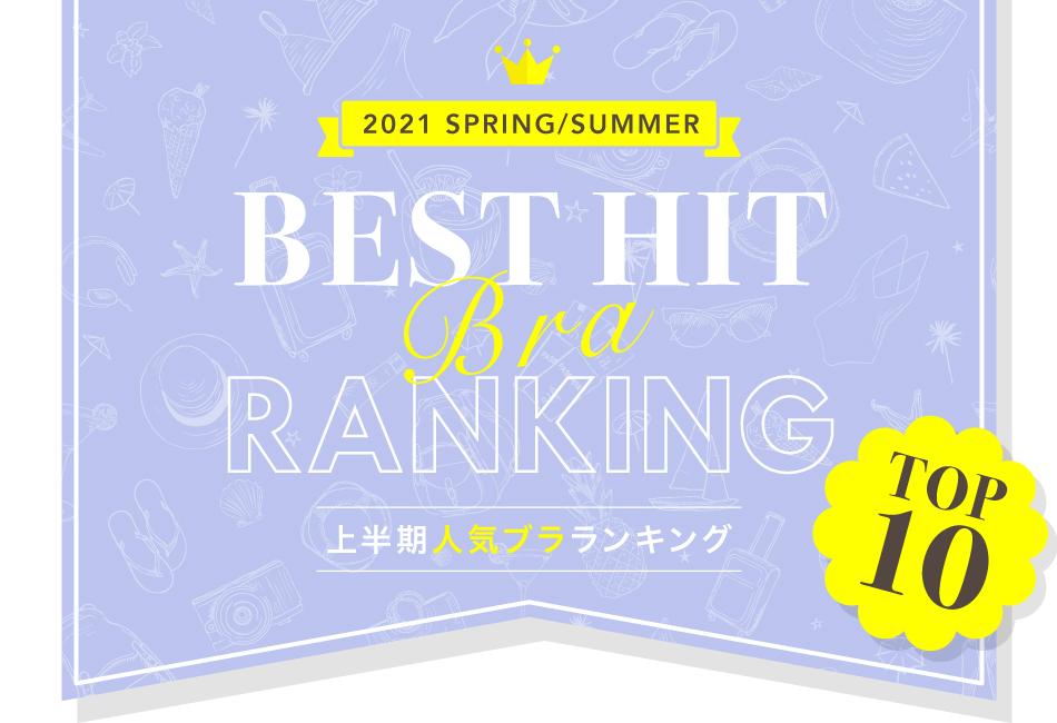 2021 SPRING / SUMMER BEST HIT BRA RANKING