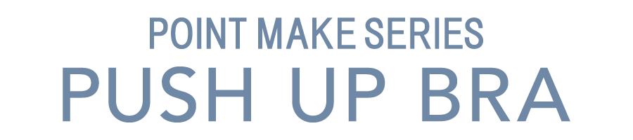 ポイントメイクシリーズ プッシュアップブラ/POINT MAKE series PUSH UP BRA