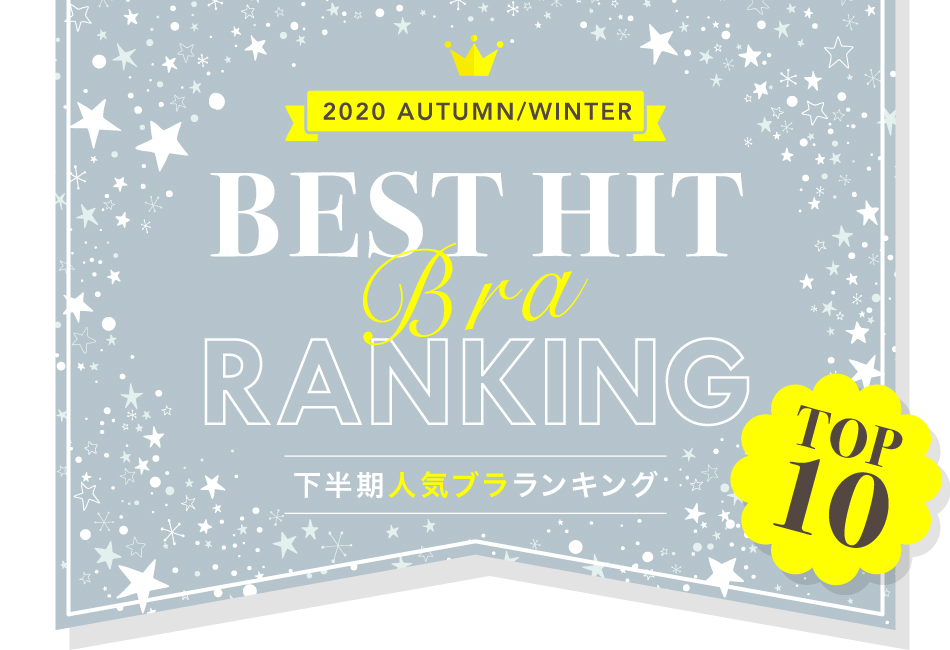 2020 AUTMN / WINTER BEST HIT BRA RANKING