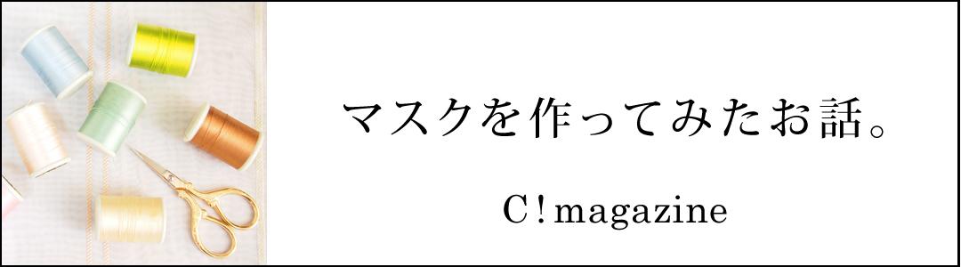C!magazine | マスクを作ってみたお話。