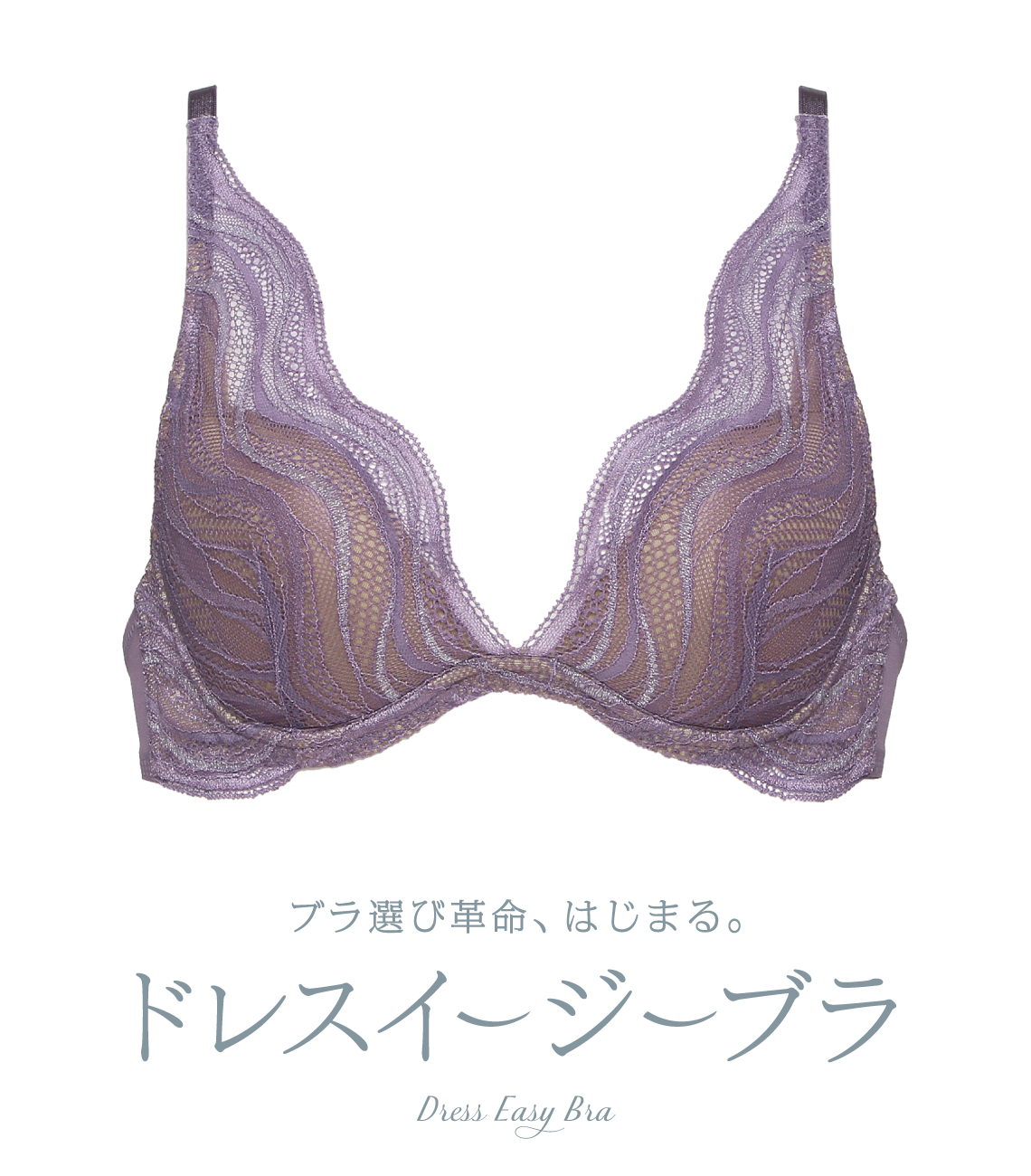 ドレスイージーブラ/DRESS EASY BRA