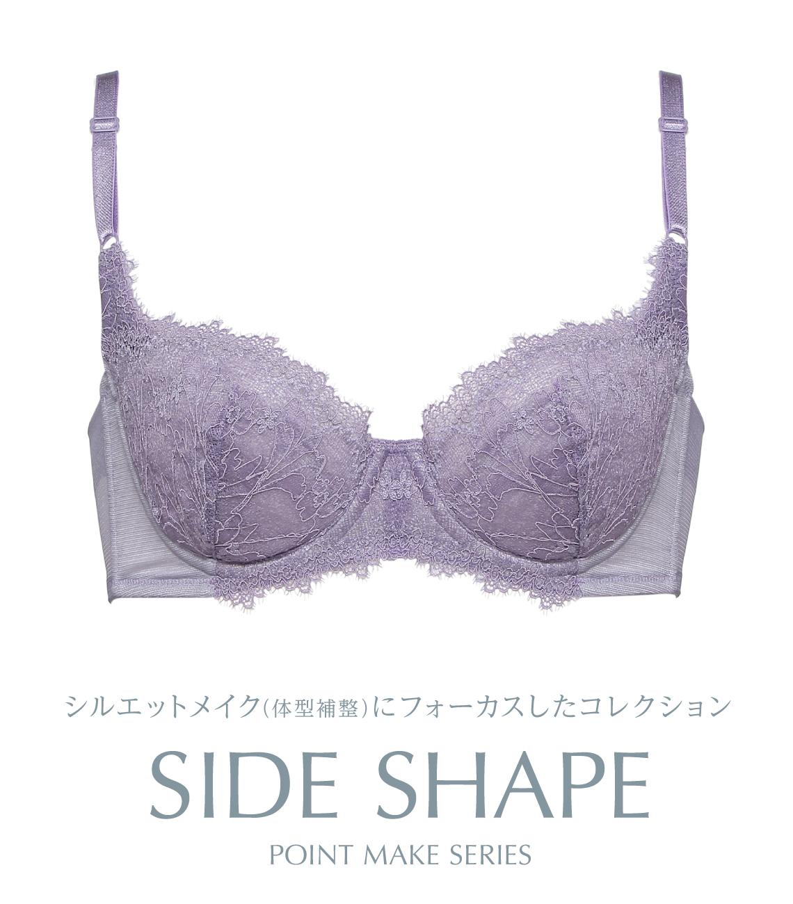 サイドシェイプ/SIDE SHAPE BRA