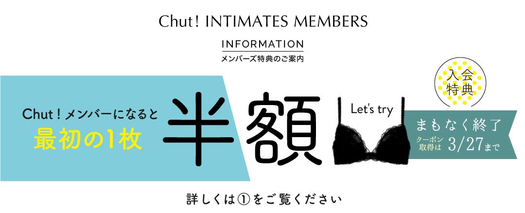 Chut ! INTIMATES MEMBERS INFORMATION メンバーズ特典のご案内